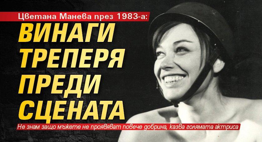 Цветана Манева през 1983-а: Винаги треперя преди сцената
