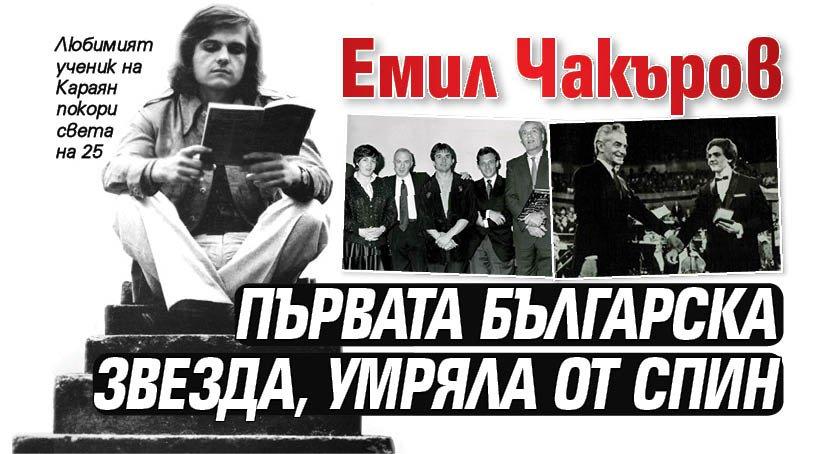Емил Чакъров – първата българска звезда, умряла от СПИН