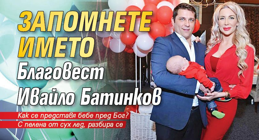 Запомнете името Благовест Ивайло Батинков