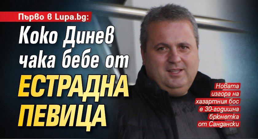 Първо в Lupa.bg: Коко Динев чака бебе от естрадна певица