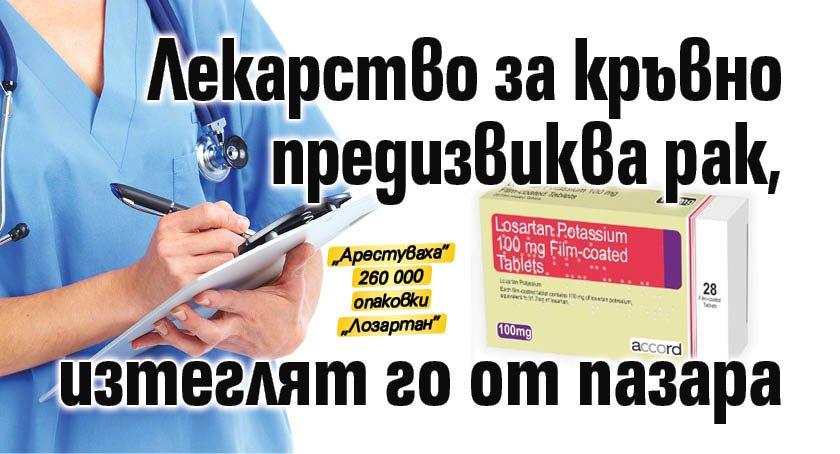 Лекарство за кръвно предизвиква рак, изтеглят го от пазара