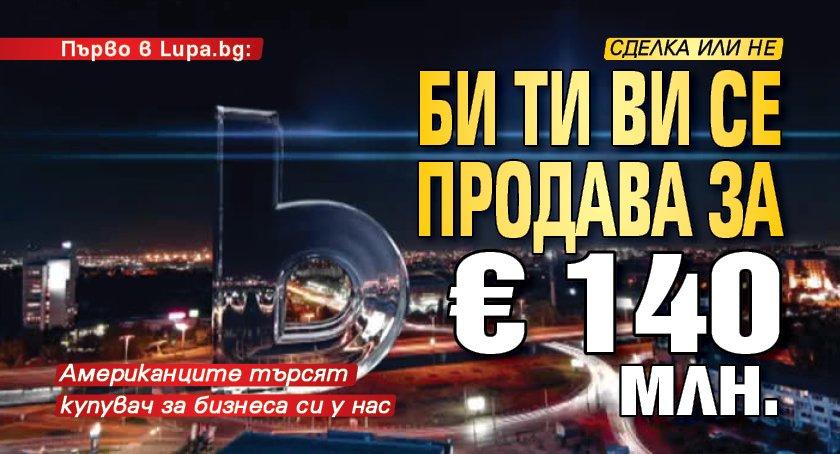 Би Ти Ви се продава за 140 милиона евро