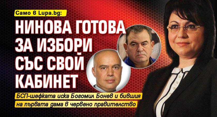 Само в Lupa.bg: Нинова готова за избори със свой кабинет