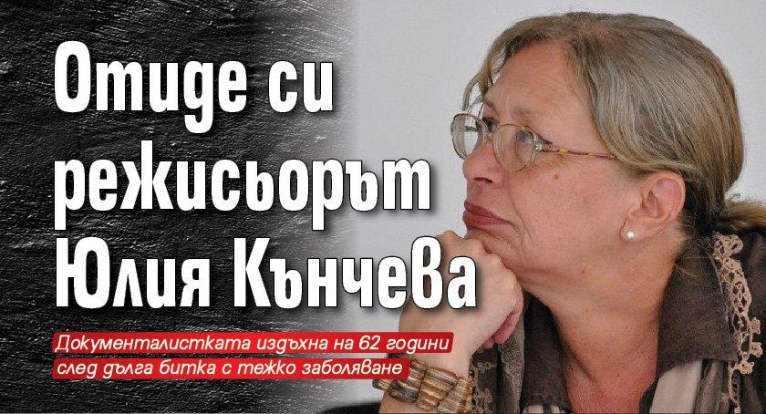 Отиде си режисьорът Юлия Кънчева