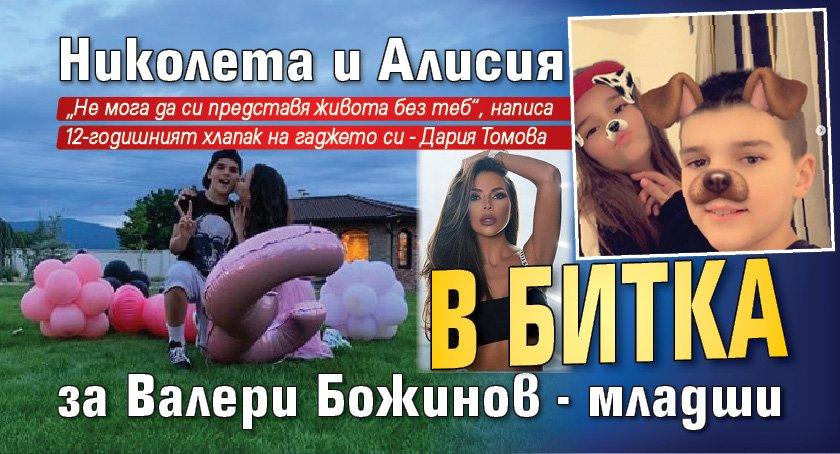 Николета и Алисия в битка за Валери Божинов-младши