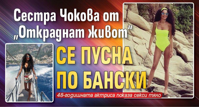 """Сестра Чокова от """"Откраднат живот"""" се пусна по бански"""