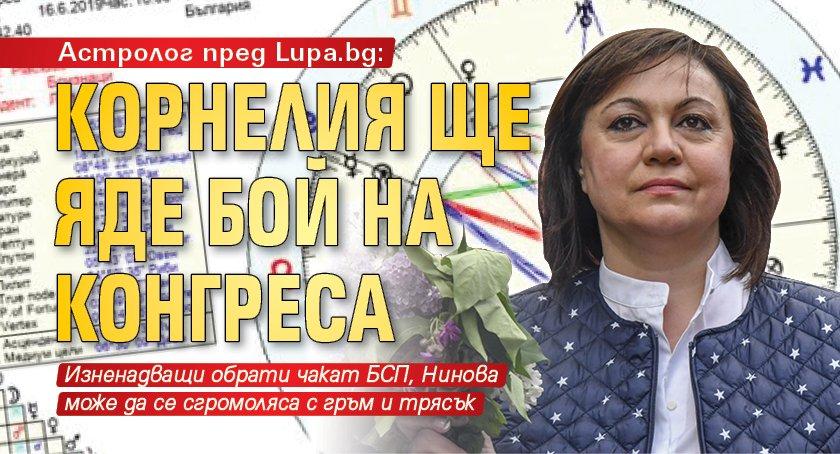 Астролог пред Lupa.bg: Корнелия ще яде бой на конгреса