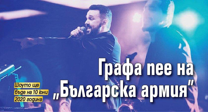 "Графа пее на ""Българска армия"""