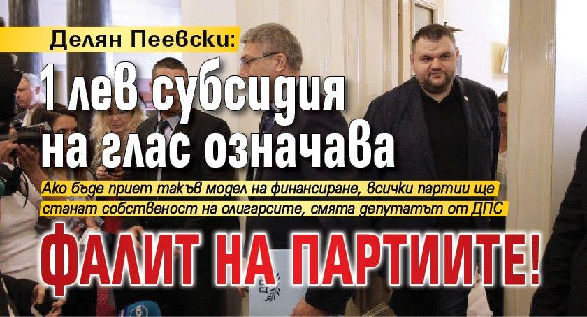 Делян Пеевски: 1 лев субсидия на глас означава фалит на партиите!