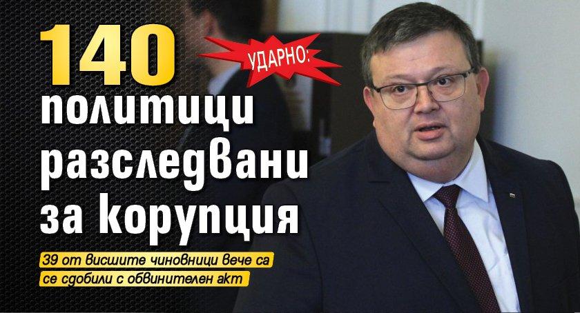 Ударно: 140 политици разследвани за корупция