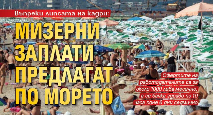 Въпреки липсата на кадри: Мизерни заплати предлагат по морето