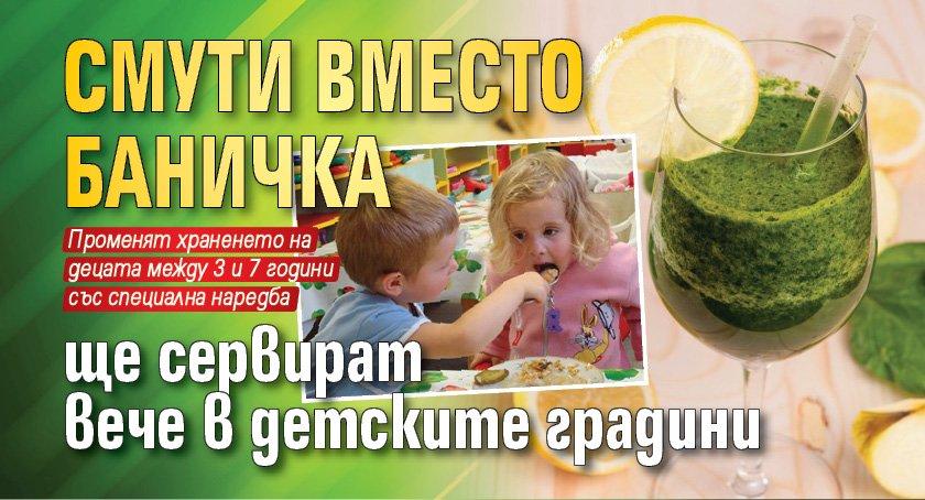 Смути вместо баничка ще сервират вече в детските градини