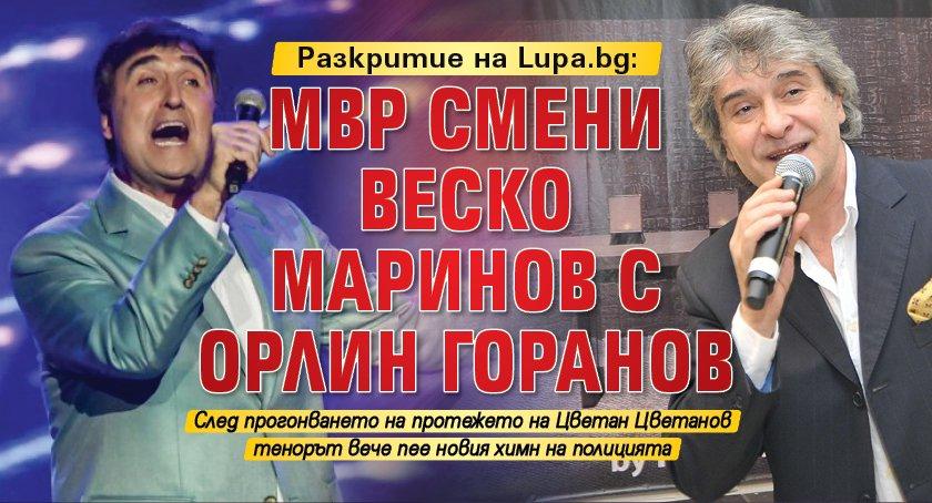 Разкритие на Lupa.bg: МВР смени Веско Маринов с Орлин Горанов