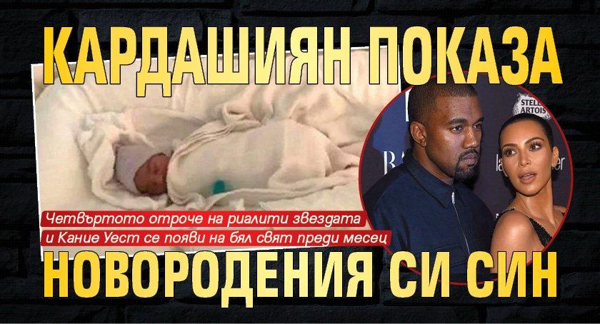 Кардашиян показа новородения си син