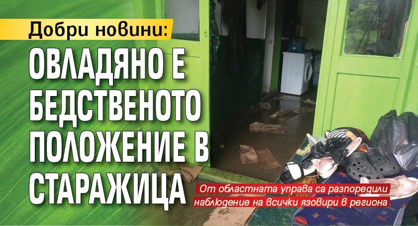 Добри новини: Овладяно е бедственото положение в Старажица