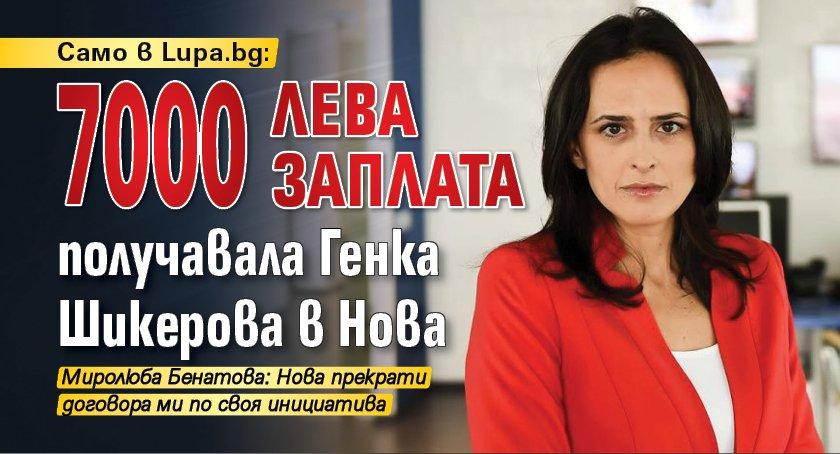 Само в Lupa.bg: 7000 лева заплата получавала Генка Шикерова в Нова