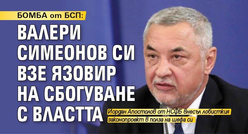 БОМБА от БСП: Валери Симеонов си взе язовир на сбогуване с властта