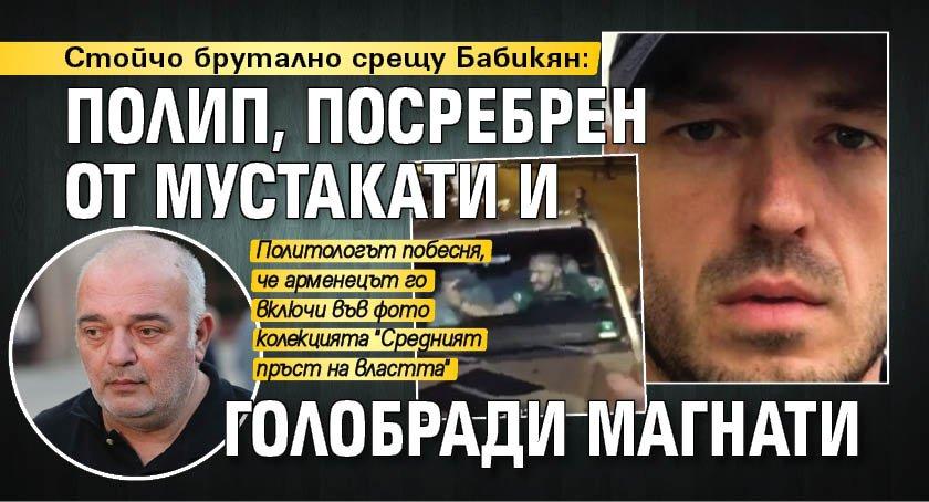 Стойчо брутално срещу Бабикян: Полип, посребрен от мустакати и голобради магнати