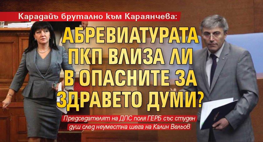 Карадайъ брутално към Караянчева: Абревиатурата ПКП влиза ли в опасните за здравето думи?
