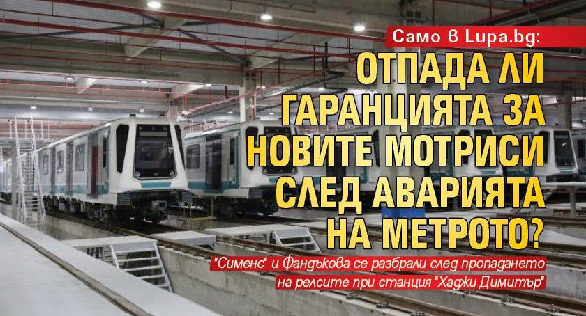 Само в Lupa.bg: Отпада ли гаранцията за новите мотриси след аварията на метрото?