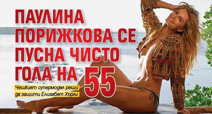 Паулина Порижкова се пусна чисто гола на 55