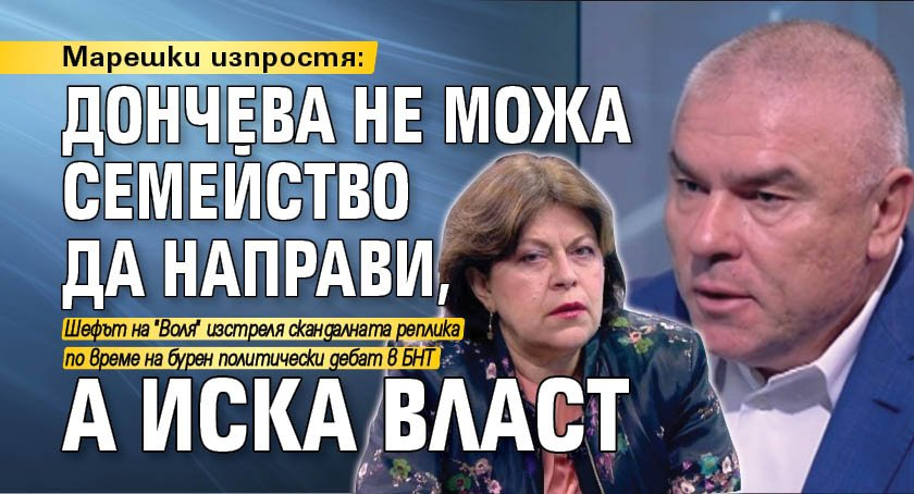 Марешки изпростя: Дончева не можа семейство да направи, а иска власт