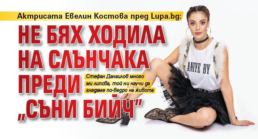 """Актрисата Евелин Костова пред Lupa.bg: Не бях ходила на Слънчака преди """"Съни бийч"""""""