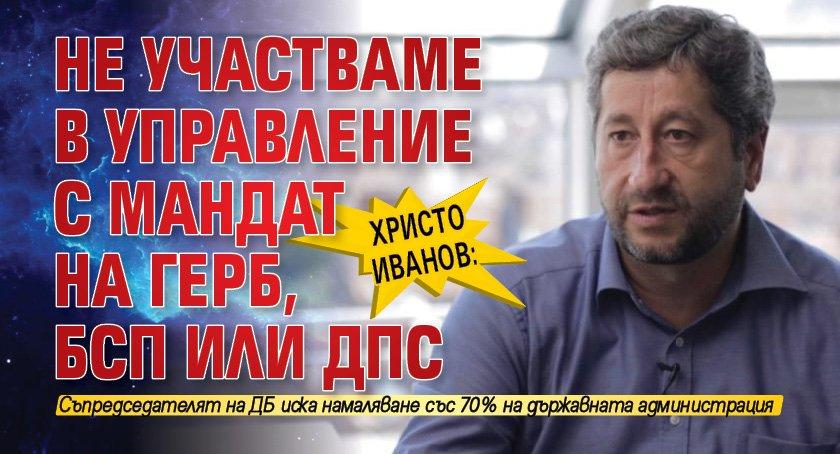 Христо Иванов: Не участваме в управление с мандат на ГЕРБ, БСП или ДПС