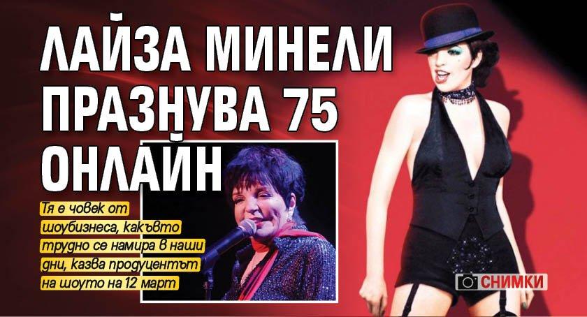 Лайза Минели празнува 75 онлайн (СНИМКИ)