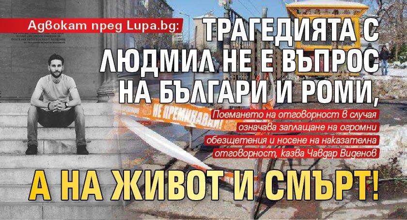 Адвокат пред Lupa.bg: Трагедията с Людмил не е въпрос на българи и роми, а на живот и смърт!
