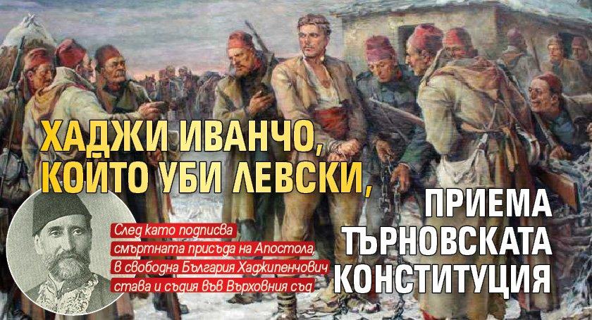 Хаджи Иванчо, който уби Левски, приема Търновската конституция