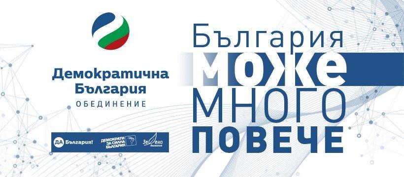 """Градската десница излезе с мото """"България може много повече"""""""