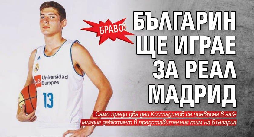 Браво! Българин ще играе за Реал Мадрид