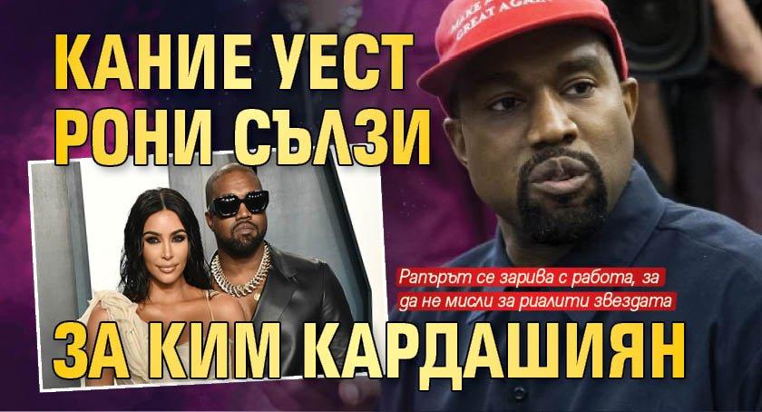 Кание Уест рони сълзи за Ким Кардашиян