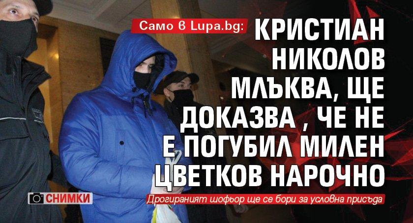 Само в lupa.bg: Кристиан Николов млъква, ще доказва, че не е погубил Милен Цветков нарочно (СНИМКИ)