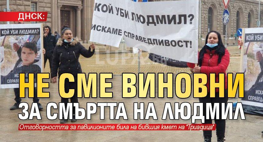 ДНСК: Не сме виновни за смъртта на Людмил