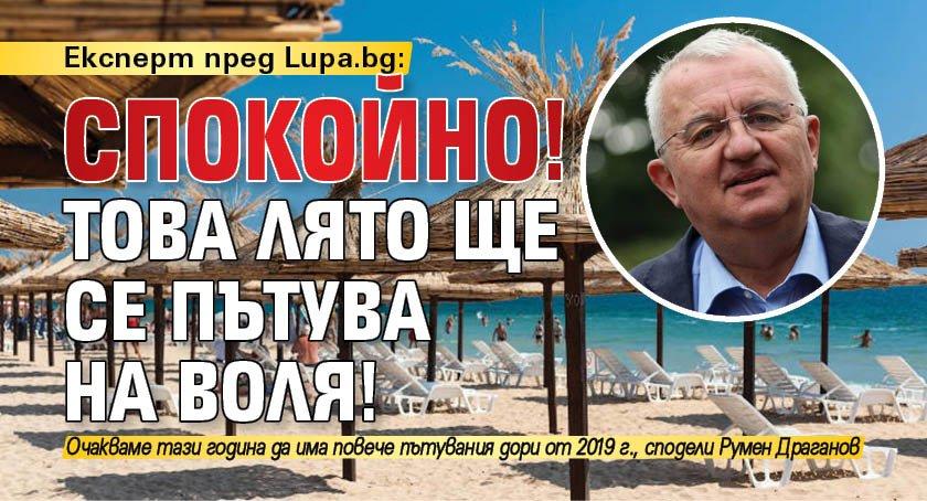 Експерт пред Lupa.bg: Спокойно! Това лято ще се пътува на воля!