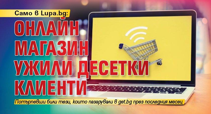 Само в Lupa.bg: Онлайн магазин ужили десетки клиенти