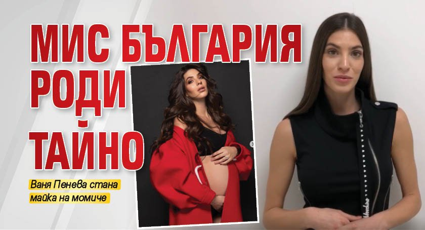 Мис България роди тайно
