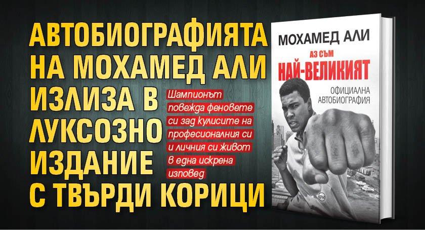 Автобиографията на Мохамед Али излиза в луксозно издание с твърди корици
