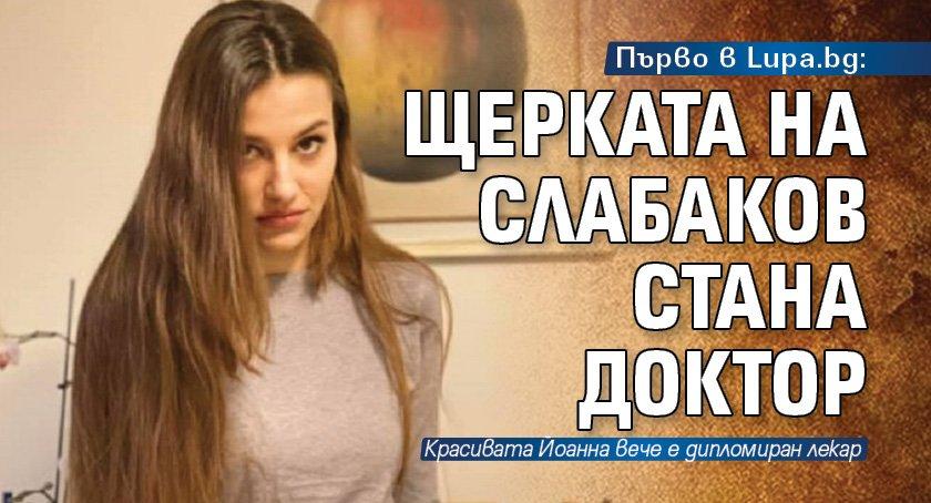 Първо в Lupa.bg: Щерката на Слабаков стана доктор