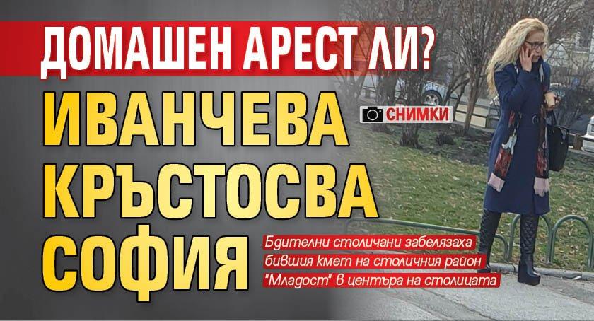 Домашен арест ли? Иванчева кръстосва София (Снимки)
