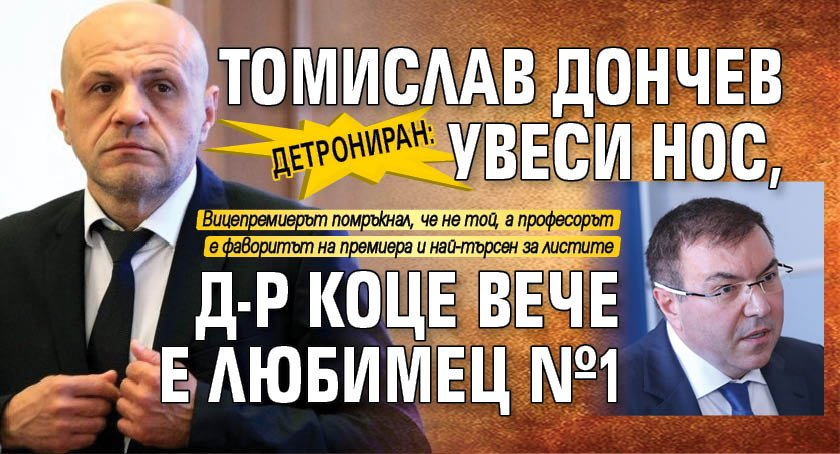 Детрониран: Томислав Дончев увеси нос, д-р Коце вече е любимец №1