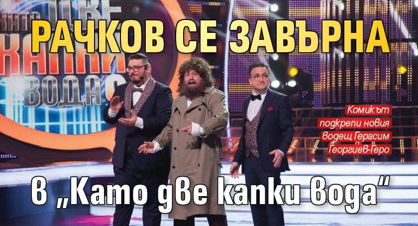 """Рачков се завърна в """"Като две капки вода"""""""