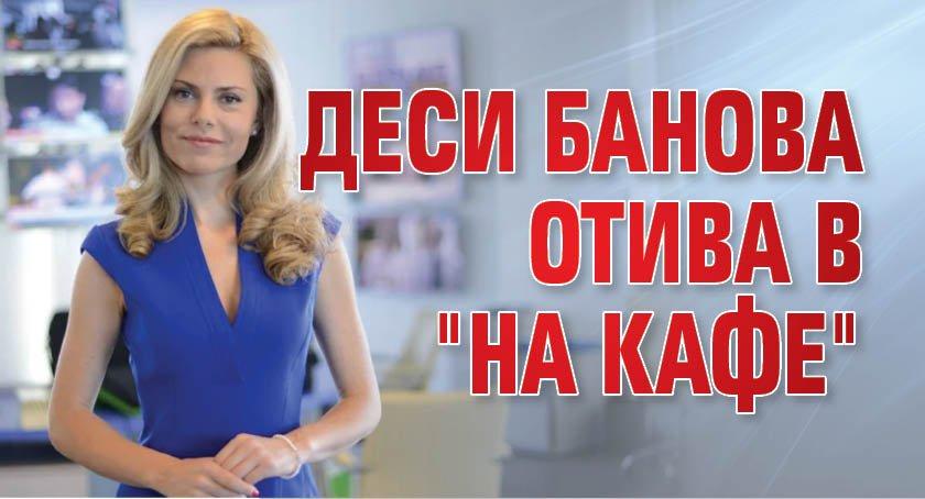"""Деси Банова отива в """"На кафе"""""""