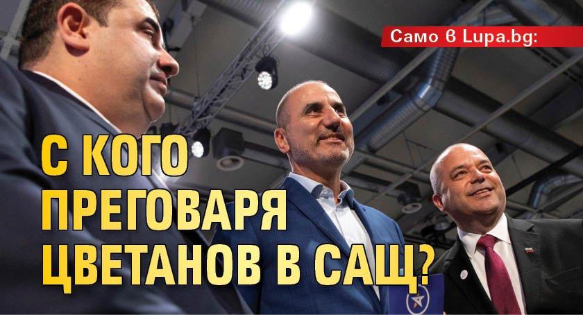 Само в Lupa.bg: С кого преговаря Цветанов в САЩ?