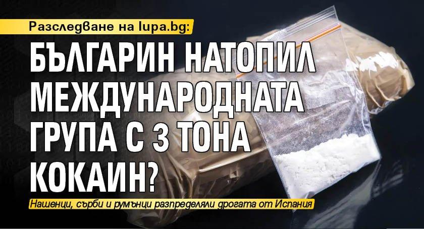 Разследване на Lupa.bg: Българин натопил международната група с 3 тона кокаин?