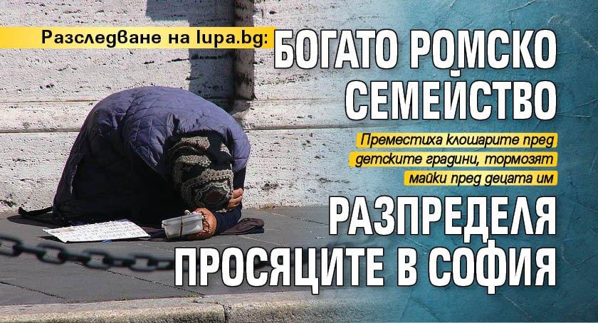 Разследване на Lupa.bg: Богато ромско семейство разпределя просяците в София