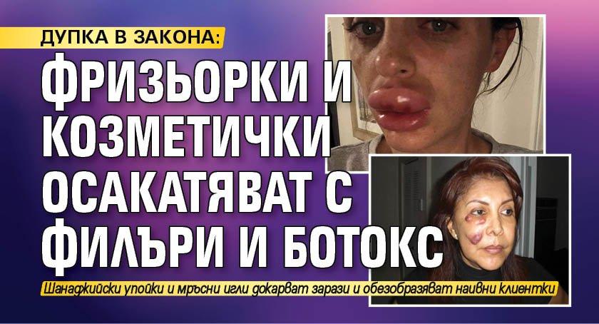 ДУПКА В ЗАКОНА: Фризьорки и козметички осакатяват с филъри и ботокс