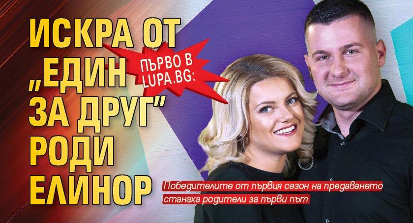 """Първо в Lupa.bg: Искра от """"Един за друг"""" роди Елинор"""